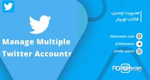 مدیریت چندین اکانت توییتر