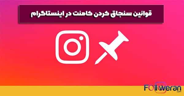 قوانین سنجاق کردن کامنت در اینستاگرام