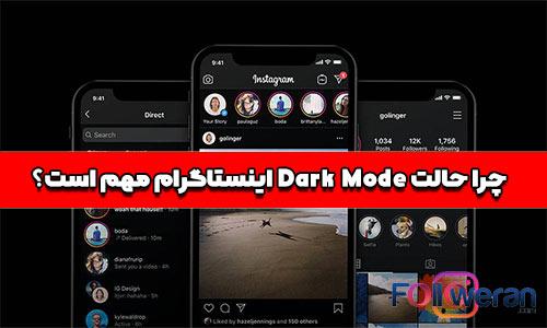 چرا حالت Dark Mode اینستاگرام مهم است؟