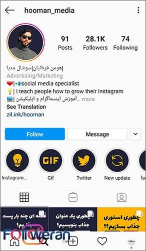 هایلایت اینستاگرام اینفلوئنسر ایرانی