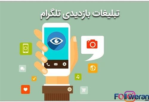 تبلیغات بازدیدی در تلگرام