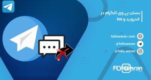 بستن پی وی تلگرام