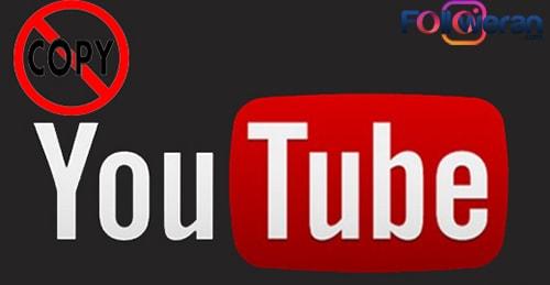 قانون کپی رایت در یوتیوب