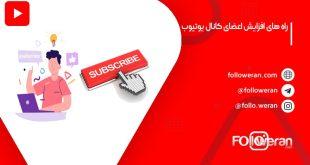 افزایش اعضای کانال یوتیوب