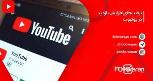 ترفند های افزایش بازدید یوتیوب