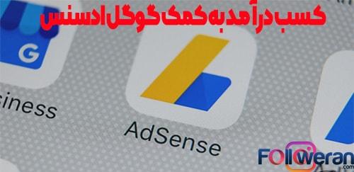 کسب درآمد به کمک گوگل ادسنس در یوتیوب