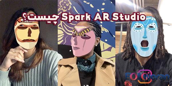 Spark AR Studio در اینستاگرام چگونه است؟