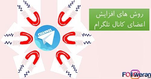 معرفی کانال تلگرام در شبکه های اجتماعی دیگر
