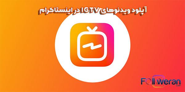 آپلود ویدئوهای IGTV در اینستاکرام