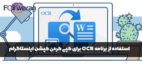 استفاده از برنامه OCR در موبایل برای کپی کردن کپشن اینستاگرام