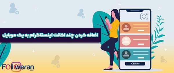 اضافه کردن چند اکانت اینستاگرام به موبایل