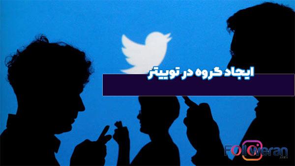 آموزش ساخت گروه در توییتر
