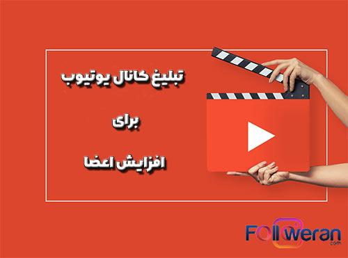 تبلیغ کانال خود برای افزایش اعضای کانال یوتیوب