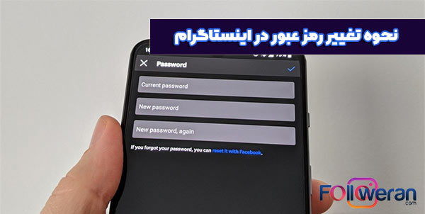 تغییر رمز عبور در اینستاگرام