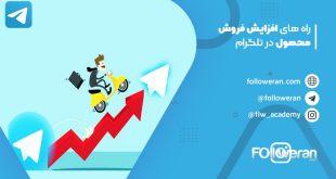 افزایش فروش محصول در تلگرام