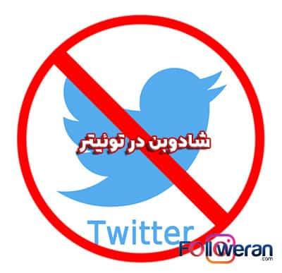 علت شادوبن شدن در توئیتر چیست؟