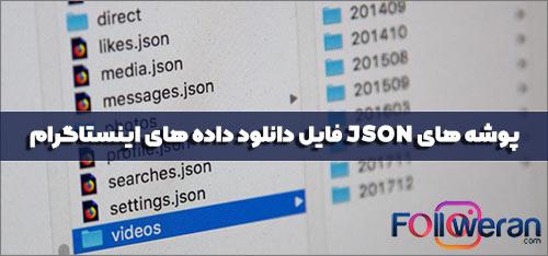 پوشه های JSON فایل دانلود داده های اینستاگرام