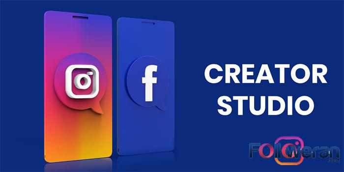 گذاشتن پست در اینستاگرام با کامپیوتر با کمک برنامه Creator Studio فیسبوک