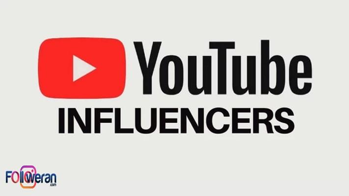 همکاری با اینفلوئنسر در یوتیوب و ترفندهای بازاریابی در یوتیوب