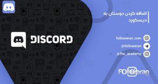 اضافه کردن دوستان در دیسکورد