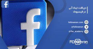 دریافت تیک آبی در فیسبوک