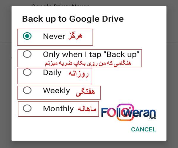 بکاپ در گوگل درایو