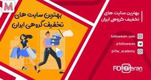 بهترین سایت های تخفیف گروهی ایران