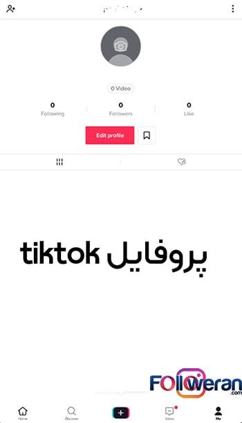 تنظیمات مربوط به پروفایل تیک تاک 1