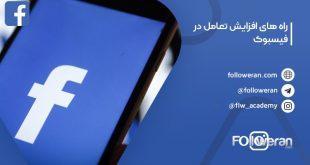 راه های افزایش تعامل در فیسبوک