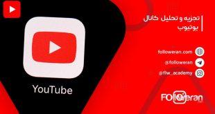 آنالیز کانال یوتیوب