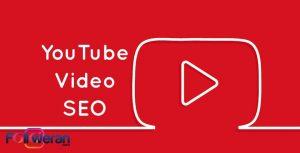 سئو ویدئو های یوتیوب