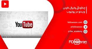 وایرال کردن ویدئو در یوتیوب