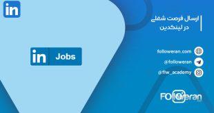 چگونگی ارسال فرصت شغلی در لینکدین