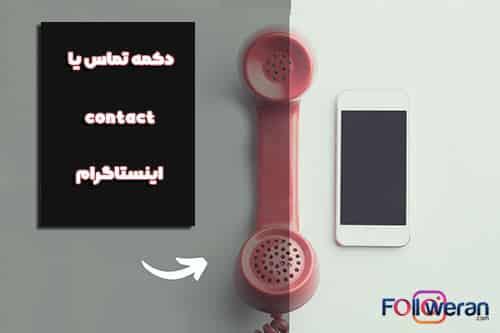 فعال سازی دکمه تماس یا contact در اینستاگرام