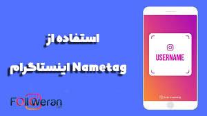 Nametag اینستاگرام برای کسب و کار شما