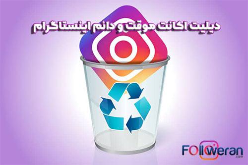 حذف موقت و دائم اکانت اینستاگرام
