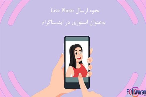 نحوه ارسال Live Photo بهعنوان استوری در اینستاگرام