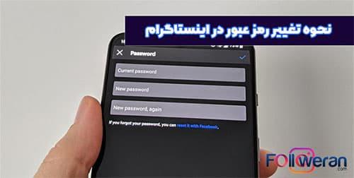 نحوه تغییر رمز عبور در اینستاگرام