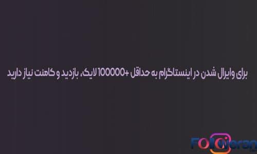 تعداد بازدیدها برای وایرال کردن پست اینستاگرام