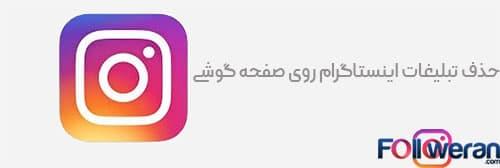 حذف تبلیغات اینستاگرامروی صفحه گوشی