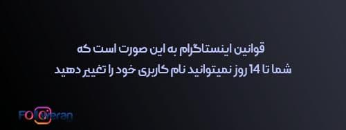 رفع محدودیت تغییر نام در اینستاگرام