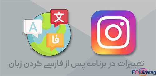 تغییرات در برنامه پس از فارسی کردن زبان