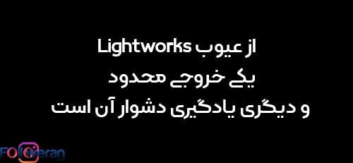 ساخت کلیپ با Lightworks