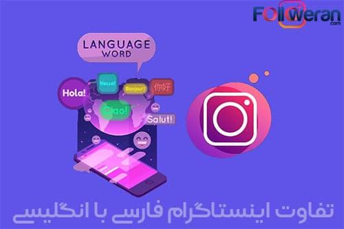 تفاوت اینستاگرام فارسی با انگلیسی