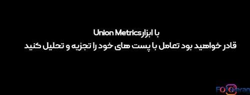 ابزار Union Metrics برای انالیز پیج اینستاگرام