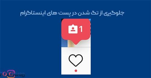 جلوگیری از تگ شدن در پست های اینستاگرام