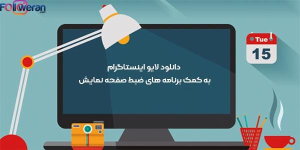 دانلود لایو اینستاگرام به کمک برنامه های ضبط صفحه نمایش