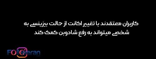 رفع شادوبن اینستاگرام