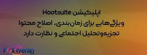برنامه Hootsuite برای زمان بندی پست اینستاگرام