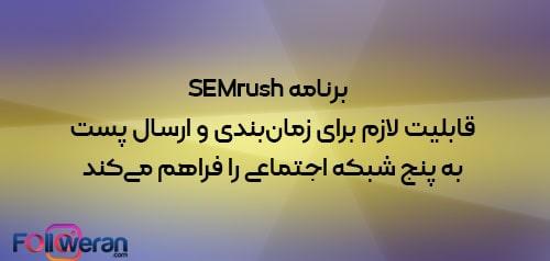 برنامه SEMrush برای زمان بندی پست اینستاگرام